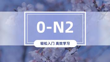 0-N2高效全能班