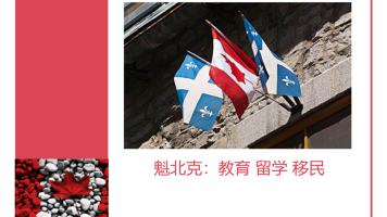 魁北克:教育 留学 移民