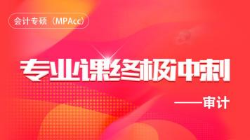 会计硕士(MPAcc)专业课终极冲刺——审计