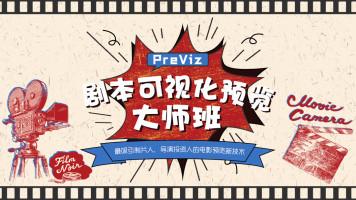 PreViz动态分镜预览大师班开课啦!从0到PREVIZ大师的一场革命!