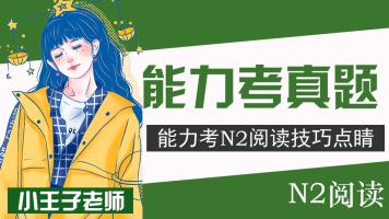 「kokoko老师」N2历年真题解析--阅读篇【录播课】