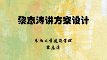黎志涛讲注册建筑师方案(作图)设计