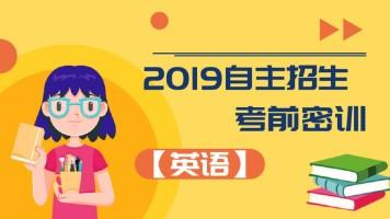 2019天科教育自主招生考前密训网课班之英语
