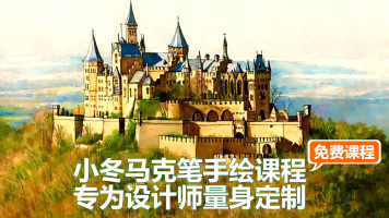 马克笔手绘课程-理论篇【重彩堂教育】