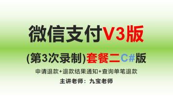 微信支付v3版c#申请退款+退款结果通知+查询单笔退款