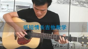 《纸短情长》吉他弹唱教学