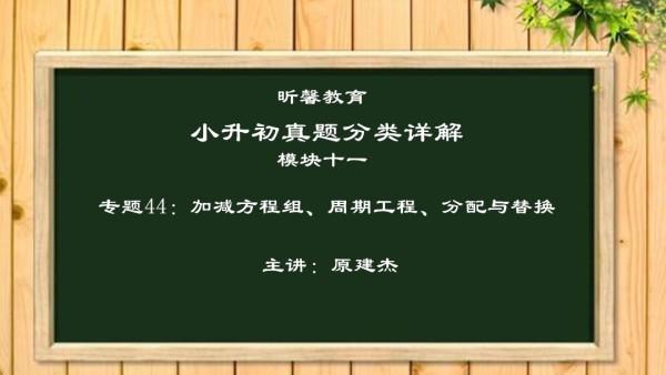 昕馨教育小升初真题分类详解44:加减方程组、分配与替换等