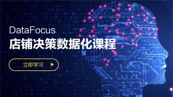 DataFocus 店铺决策数据化