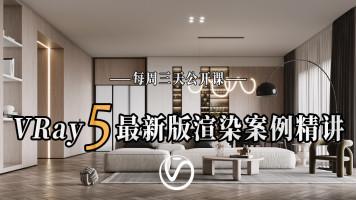 VRay5.0系列案例精讲【最新版本】【最新技术】