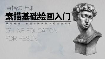 【直播】素描基础试听课【合尚教育】美术绘画