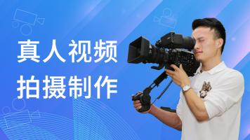 商梦网络视频营销课程之《真人视频拍摄制作宝典》视频拍摄技巧!