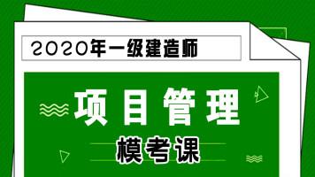 【游一男】2020年一建一级建造师项目管理模考课