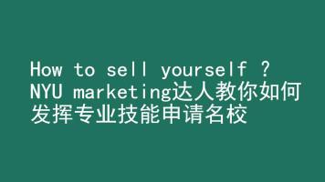 NYU marketing达人教你如何发挥市场营销技能申请名校