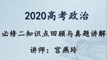 2020高考政治复习必修二