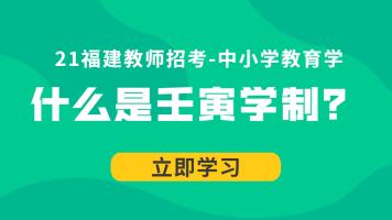 21福建教师招考中小学教育学:什么是壬寅学制?