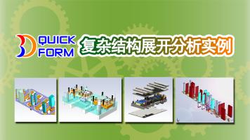 3DQuickForm 复杂结构展开分析实例