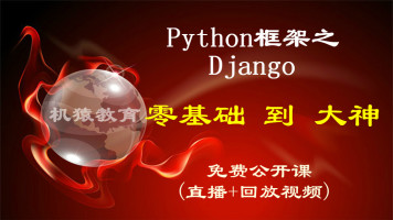Python web框架Django 入门到项目开发