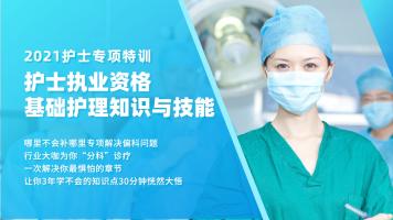 2021年护士执业资格考试:基础护理知识与技能