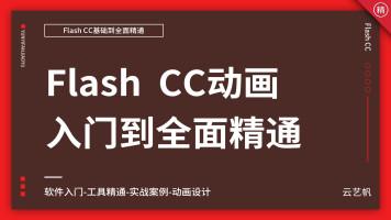 Flash CC动画制作入门到全面精通