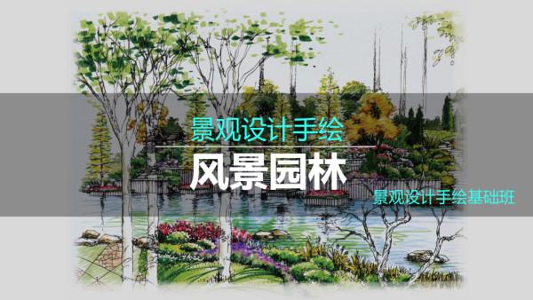 景观设计手绘技法班