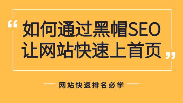如何通过黑帽SEO让网站排名快速上首页?必看!
