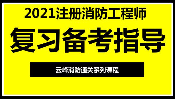 2021消防工程师复习备考指导【云峰网校】