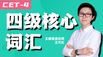 大学英语四级-核心词汇速记-王巧红-文都考研