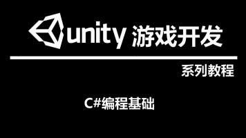 Unity游戏开发系统教程—C#编程基础