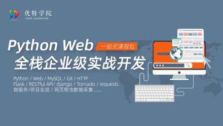Python Web 全栈企业级实战开发 - Flask/django/Tornado/微服务