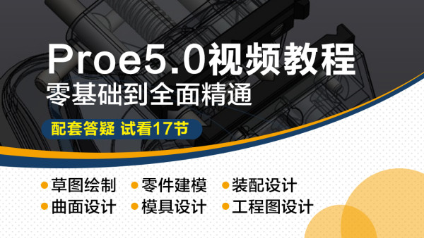 Proe5.0入门到精通-产品结构设计必备课程