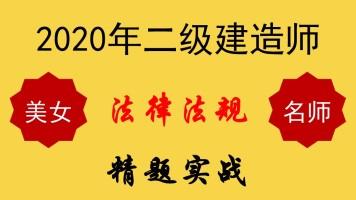 2020年二级建造师二建法律法规精题实战