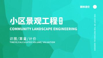 小区景观工程(基础)-园林工程造价案例实操【启程学院】