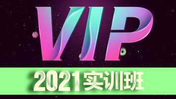 2021 PS 108实训班/第3代 顶配版 VIP课程【腾讯课堂认证机构】