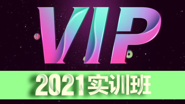 新2021 PS 108实训班/第3代 顶配版 VIP课程【腾讯课堂认证机构】