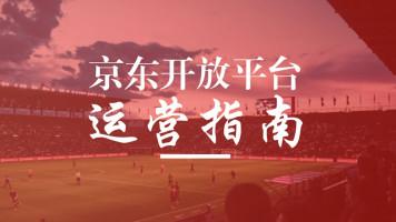 京东开放平台店铺运营指南