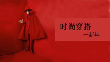 时尚穿搭单品系列-新年【名师屋】