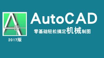 AutoCAD机械制图零件图2015/2016/2017 机械设计视频教程在线课程
