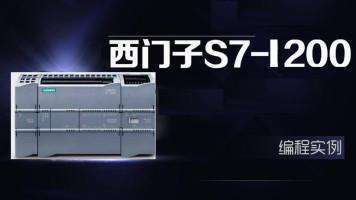 西门子 s7-1200入门实操课PLC