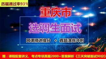 重庆市选调生面试课程结构化面试资料真题教程视频实战高分技巧课