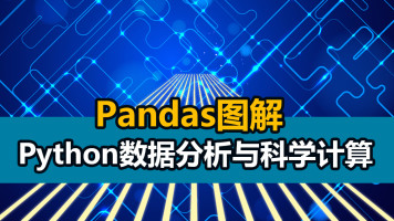 Python数据分析与科学计算基础篇:Pandas图解
