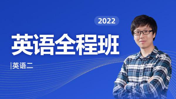 【首发特惠】22考研英语二全程班