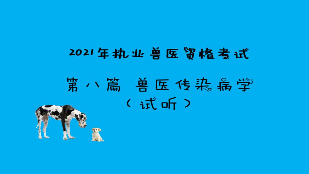 2021执业兽医资格考试动物传染病学1.3单元