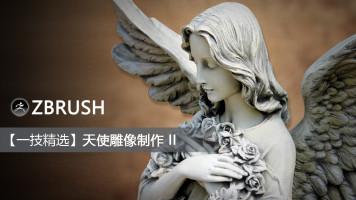 ZBrush【一技精选】天使雕塑制作