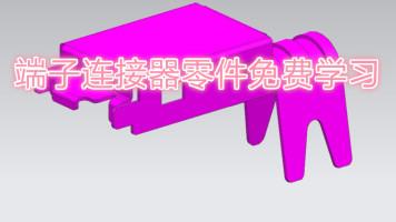 五金模具设计连接器端子零件学习