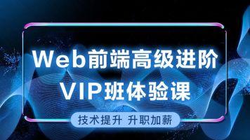 WEB前端高级VIP体验课