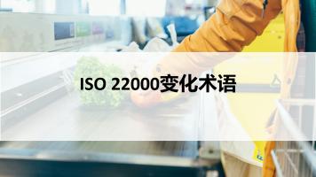 ISO 22000变化术语