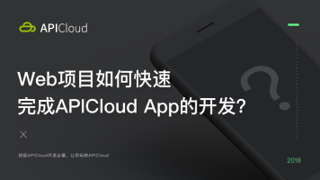 Web项目如何快速完成APICloud App的开发?