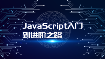 JavaScript从入门到入魔