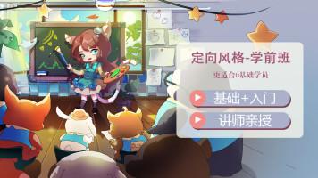 【插画喵-VIP课】iPad插画-学前班