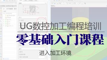 数控加工编程-进入加工环境-南京文鼎内部课程